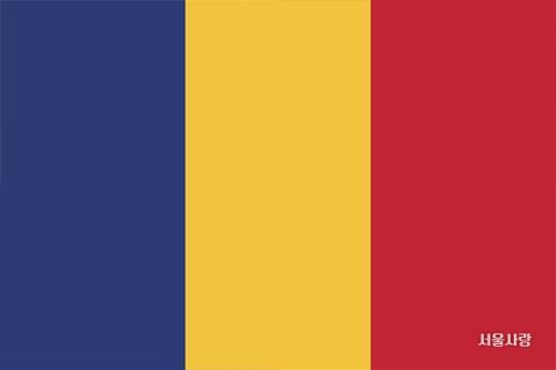 루마니아 국기